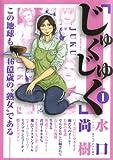 じゅくじゅく(1) (ビッグコミックス)