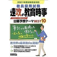 【勉強法】東京都教員採用試験 教職教養の ...