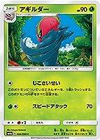 ポケモンカードゲーム/PK-SM4A-006 アギルダー C