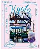 京都カフェ 2019 【ハンディ版】