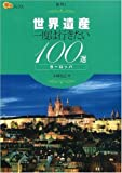 世界遺産 一度は行きたい100選 ヨーロッパ (楽学ブックス—海外)