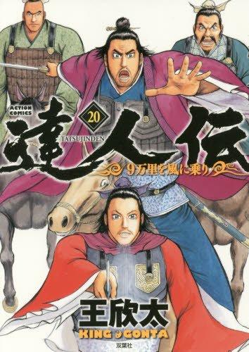 達人伝~9万里を風に乗り~(20) (アクションコミックス)の詳細を見る