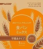 パナソニック ホームベーカリー用 食パンミックス 早焼きタイプ ドライイースト付 1斤×5袋 SD-MIX105A
