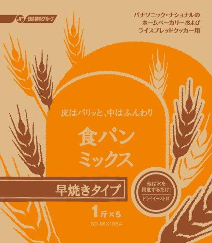 パナソニック 食パンミックス 早焼きタイプ ドライイースト付 1斤分×5 SD-MIX105A