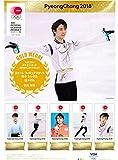 羽生結弦 オリンピック フレーム切手 2018年 平昌 冬季オリンピック 五輪 記念切手 切手