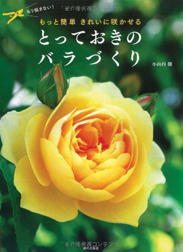 もっと簡単 きれいに咲かせる とっておきのバラづくりの詳細を見る