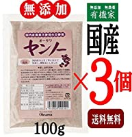 無添加 国産 小豆 全粒粉 ヤンノー 100g×3個★ 送料無料 ネコポス便 ★ 国内産 農薬不使用 小豆 100%・ 香ばしく、ほのかな甘み