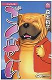 ごくせん 11 (クイーンズコミックス)
