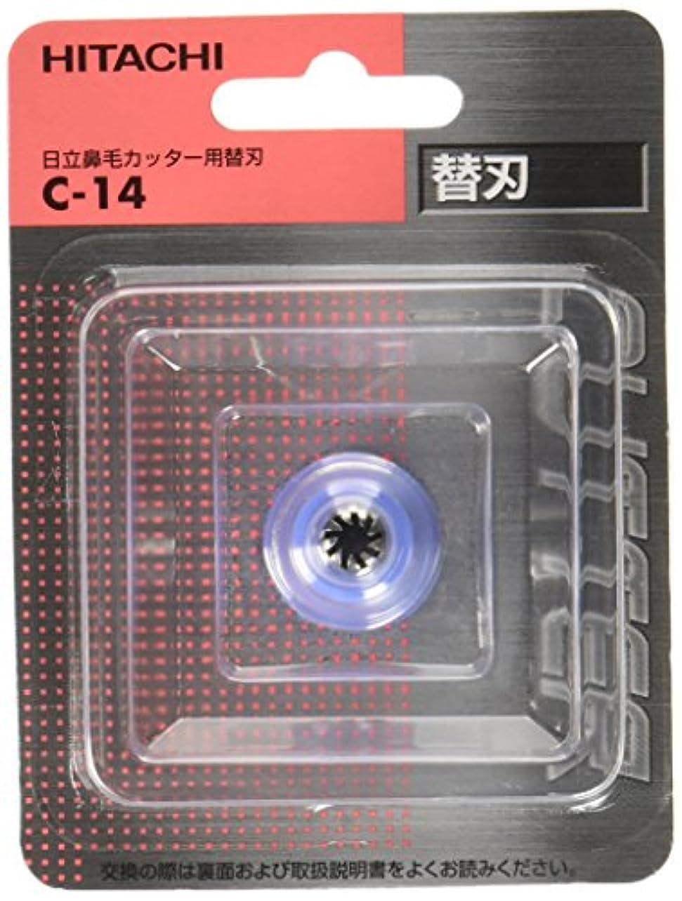 一元化する外観コスト日立 鼻毛カッター用替刃 C-14