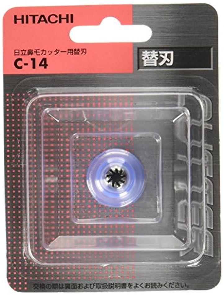 セグメントパスタ絡まる日立 鼻毛カッター用替刃 C-14