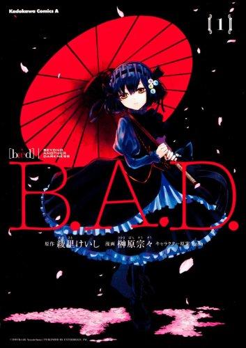 B.A.D. (1) (カドカワコミックス・エース)の詳細を見る