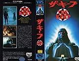 ザ・キープ [VHS]