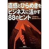 直感とひらめきをビジネスに活かす88のヒント (宝島社文庫)