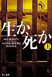 生か、死か (ハヤカワ・ミステリ文庫)