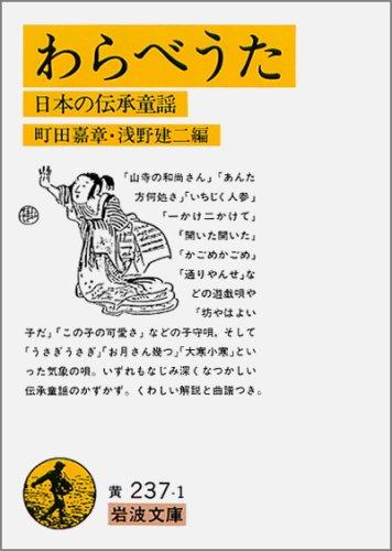 わらべうた―日本の伝承童謡 (岩波文庫 黄 237-1)の詳細を見る