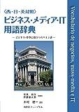 ビジネス・メディア・IT用語辞典―西・日・英対照