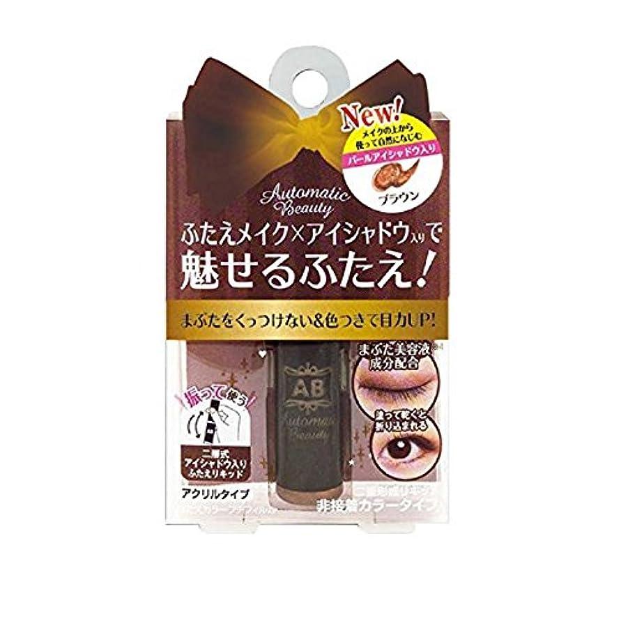チョコレート尋ねる請負業者Automatic Beauty(オートマティックビューティ) ふたえカラープチフィルム ブラウン 4.5ml