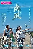 南風 [DVD]