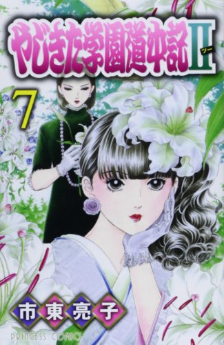 やじきた学園道中記2 7 (プリンセスコミックス)の詳細を見る