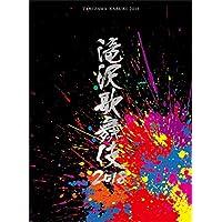 【早期購入特典あり】滝沢歌舞伎2018