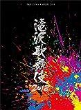 【早期購入特典あり】滝沢歌舞伎2018(DVD3枚組)(初回盤B)(新橋・御園座 滝沢カンパニー大集合ポストカード 絵柄B付/A5サイズ)
