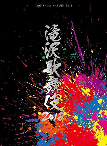 【メーカー特典あり】滝沢歌舞伎2018(DVD3枚組)(初回盤B)(新橋・御園座 滝沢カンパニー大集合ポストカード 絵柄B付/A5サイズ)