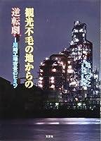 観光不毛の地からの逆転劇 ―川崎工場夜景のヒミツ (文芸社セレクション)