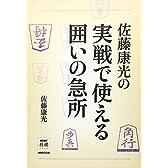 佐藤康光の実戦で使える囲いの急所 (NHK将棋シリーズ)