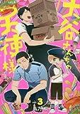 大谷さんちの天使様(3)(完) (ガンガンコミックスONLINE)