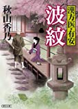 漢方医・有安 波紋 (朝日文庫)