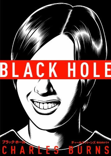ブラック・ホール (ShoPro Books)の詳細を見る