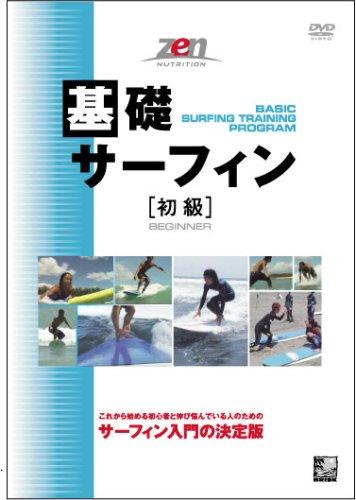 基礎サーフィン[初級] [DVD]