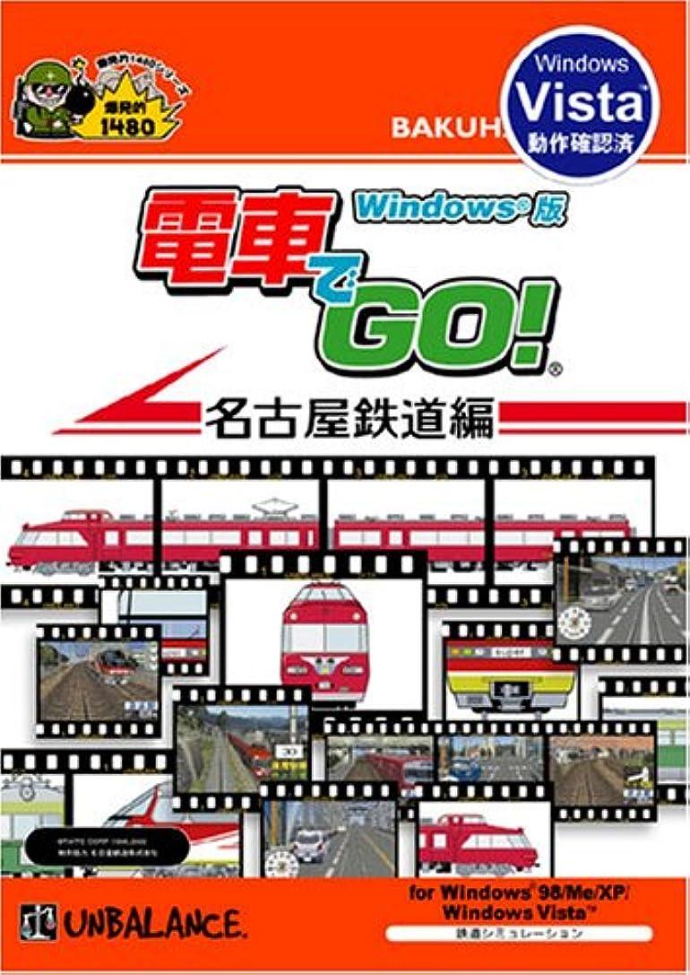 櫛国籍クリア爆発的1480シリーズ 電車でGO! 名古屋鉄道編 (新パッケージ版)
