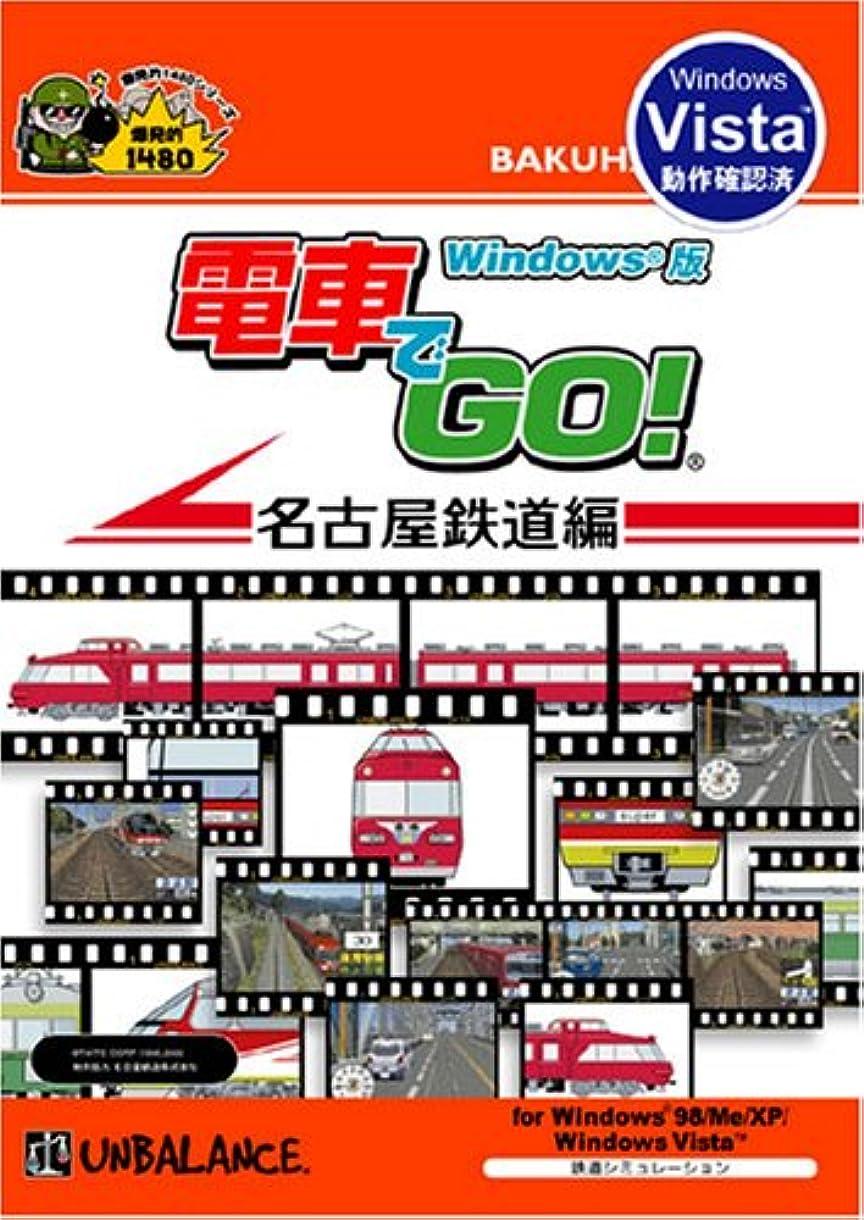 オフェンス最悪アレルギー爆発的1480シリーズ 電車でGO! 名古屋鉄道編 (新パッケージ版)