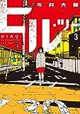 ヒル・ツー コミック 1-3巻セット
