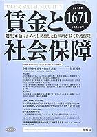 賃金と社会保障 2016年 12/10 号 [雑誌]