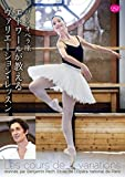 パリ・オペラ座 エトワールが教えるヴァリエーション・レッスン[DVD]