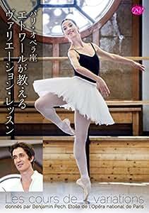 パリ・オペラ座エトワールが教えるヴァリエーション・レッスン [DVD]