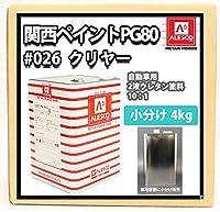 【関西ペイントPG80#026 クリヤー 4kg】 ウレタン塗料 2液 カンペ