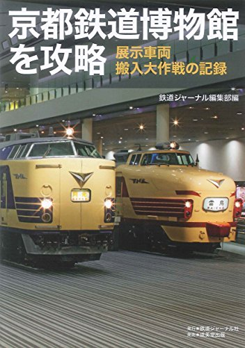 京都鉄道博物館を攻略 -展示車両搬入大作戦の記録- -