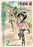 アオバ自転車店といこうよ!(2) (ヤングキングコミックス)