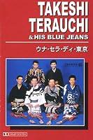 寺内タケシとブルー・ジーンズ ウナセラディ東京 カセット TFT-693