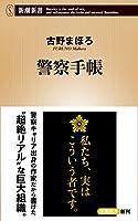 古野 まほろ (著)(2)新品: ¥ 864ポイント:8pt (1%)6点の新品/中古品を見る:¥ 850より