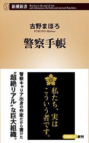 警察手帳 (新潮新書)