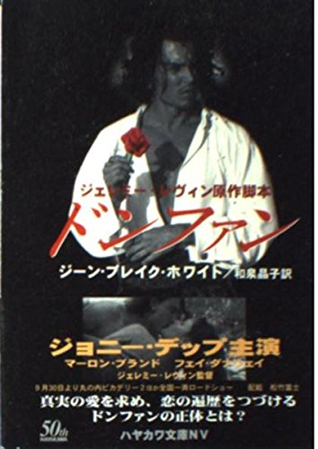 ドンファン (ハヤカワ文庫NV)