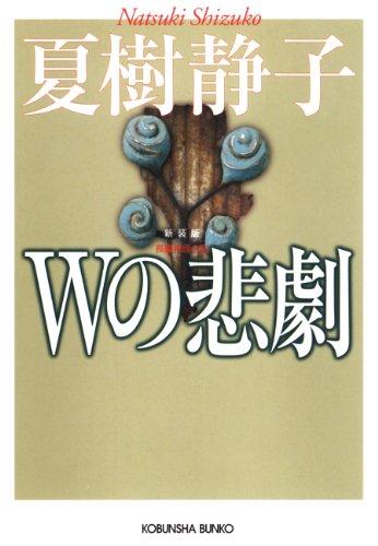 Wの悲劇 (光文社文庫)