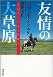 友情の大草原―モンゴルと日本の語らい