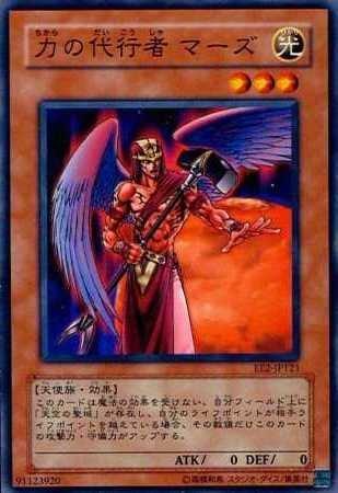 【シングルカード】遊戯王 力の代行者 マーズ EE2-JP121 ノーマル