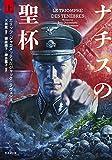 ナチスの聖杯 (上) (竹書房文庫)