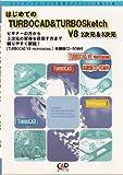 はじめてのTURBOCAD&TURBOSketch V8―2次元&3次元 (キャドワークスCAD操作ガイドシリーズ (第34弾))